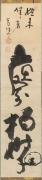 Jiun Sonja (1718-1804) and Tōrei Enji (1721-1792), zen calligraphy