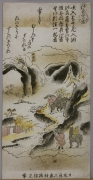 Okumura Masanobu (1686-1764), Lingering snow on Mt. Hira; Hira no bosatsu from the series Ōmi hakkei ; Eight Views of Lake Omi