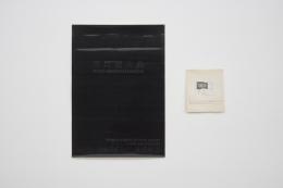 Tatsuo Kawaguchi  Dark, 1968