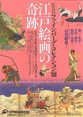 The Flowering of Edo Period Painting