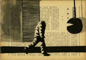 Sun Xun in The Szechwan Tale: China, Theater and History