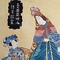 Utagawa Yoshitora