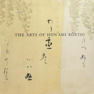 The Arts of Hon'Ami Kôestu