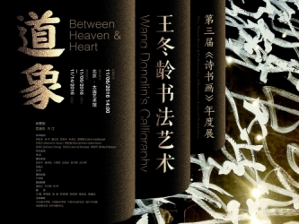 BETWEEN HEAVEN AND HEART: WANG DONGLING'S CALLIGRAPHY