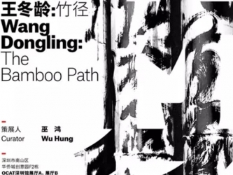 Wang Dongling: The Bamboo Path
