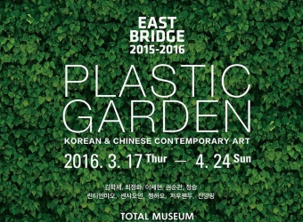 "Shen Shaomin: ""East Bridge - Plastic Garden,"" Total Museum of Contemporary Art, Seoul, Korea (group exhibition)"