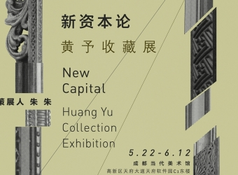 "Cai Dongdong: ""New Capital - Huang Yu Collection Exhibition,"" Museum of Contemporary Art, Chengdu, China (Group exhibition)"