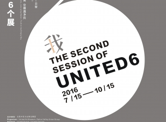 "Geng xue: ""The second session of united 6,"" united art museum, wuhan, china (group exhibition)"