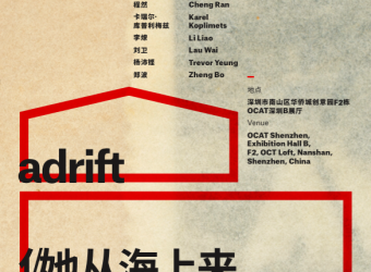 "Li Liao: ""Adrift,"" OCAT, Shenzhen, China (group exhibition)"