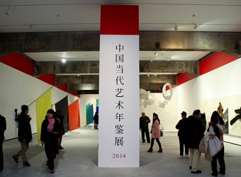 "Cui Xiuwen, Jiang Pengyi, Li Hongbo, Miao Xiaochun, Shi Jinsong, Zhong Biao: ""The Exhibition of Annual of Contemporary Art of China 2014,"" Beijing Minsheng Art Museum, Beijing, China (group exhibition)"