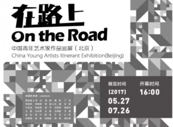 "LU ZHENGYUAN: ""on the road, China Young Itinerant Exhibition (Beijing),"" Dachin Contemporary Art Center, Beijing, China (group exhibition)"