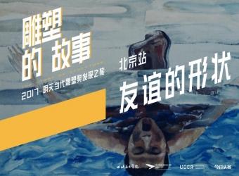 """Miao Xiaochun : """"Dialogue between Sui Jianguo and Miao Xiaochun - Story of Scultpure; Shape of Friendship,"""" Ullens Center for Contemporary Art (UCCA), Beijing, china (Guest speaker)"""