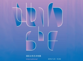 "Cui Xiuwen: ""SHE: International Women Artists Exhibition,"" Long Museum, Shanghai, China (Group exhibition)"