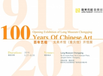 "Li hui: ""100 Year of Chinese Art: Opening Exhibition of Long Museum Chongqing,"" Long Museum, Chongqing, China (group exhibition)"