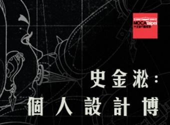 """Shi Jinsong: """"Shi Jin-Song: A Personal Design Show,"""" MOCA, Taipei, Taiwan"""
