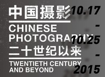 "Cai Dongdong: ""Chinese Photography: Twentieth Century and Beyond,"" Three Shadows Photography Art Centre, Beijing, China (group exhibition)"