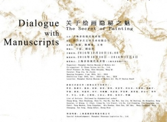 "zhong biao: ""Dialogue with Manuscripts,"" Shanghai Duolun Museum of Modern Art, Shanghai, China (group exhibition)"