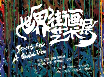 "Liu Bolin, Zhang Dali: ""Art From the Streets,"" CAFA Art Museum, Beijing, China (group exhibition)"