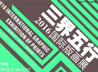 "Zhong Biao: ""International Graphic Exhibition of Prints,"" Winshare Art Museum, Sichuan, China (group exhibition)"