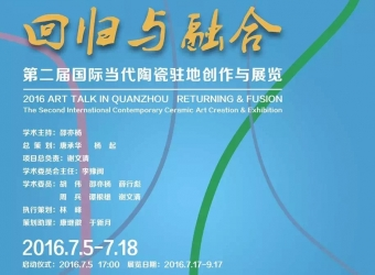 "Lu Zhengyuan: ""2016 Art Talk in Quanzhou, Returning and Fusion: The second International Contemporary Ceramic Art Creation and Exhibition,"" Fujian Wanqi Art Center, Quanzhou, China (group exhibition)"