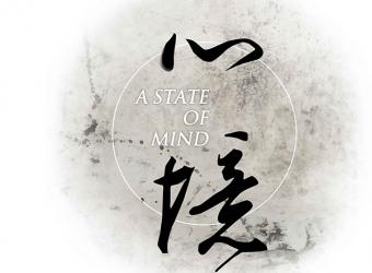 Shang Yang, Wang Chuan, Yan Shanchun: A State of Mind