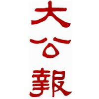 大公報 (藝術賞析)