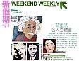 Weekend Weekly