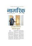 Nagarik Daily
