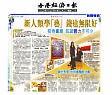 Hong Kong Economic Times