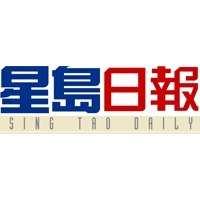 星島日報(副刊)   Sing Tao Daily