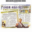 Hong Kong Economic Times