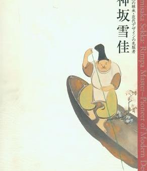 Kamisaka Sekka: Rimpa Master – Pioneer of Modern Design