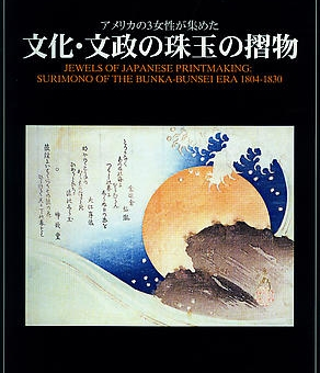 Jewels of Japanese Printmaking; Surimono of the Bunka-Bunsei Era (1804 - 1830)