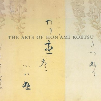 The Arts of Hon'Ami Kôestu