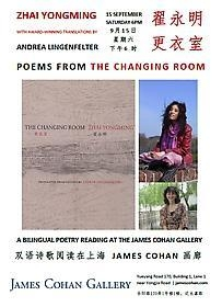 [SHANGHAI上海]Saturday Poetry Reading:Zhai Yongming & Andrea Lingenfelter