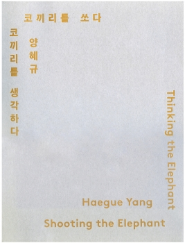 Haegue Yang: Shooting the Elephant Thinking the Elephant