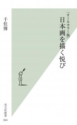 オールカラー版 日本画を描く悦び