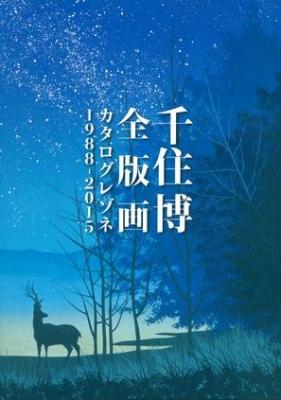千住博 全版画 カタログレゾネ 1988 - 2015