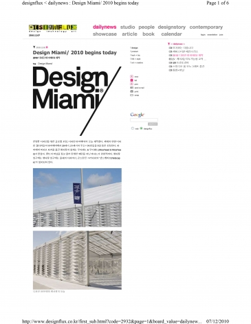 Design Flux (Korea)