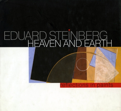 Eduard Steinberg: Heaven and Earth: Reflections in Paints; ​Palace Editions, St Petersburg (Russia), 2004.