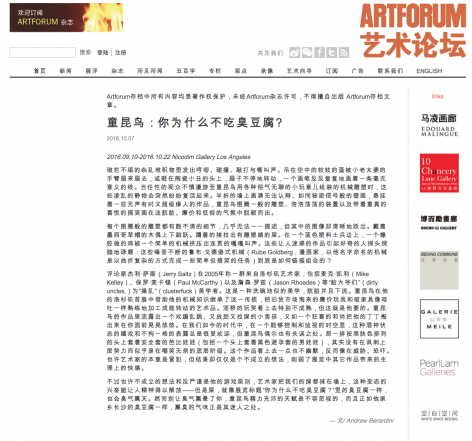 Tong Kunniao featured in ArtForum.com.cn