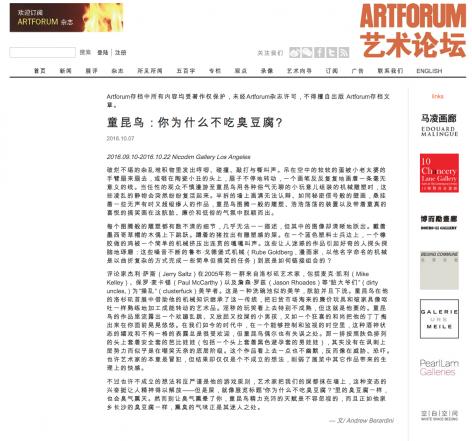 Tong Kunniao featured in ArtForum.com.cn