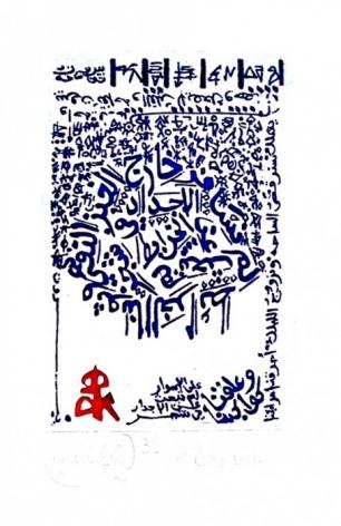 RACHID KORAICHI, Poem of Beirut, 2001