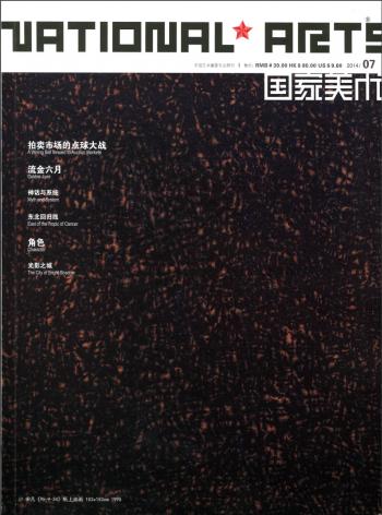 National Arts Magazine   Shen Fan's Space