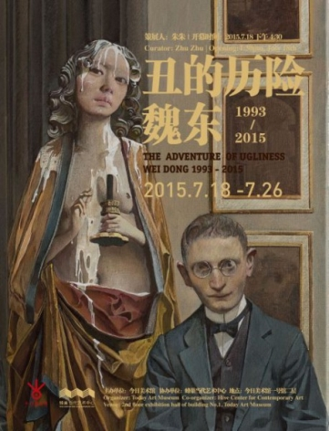 Cafa Art Info | The Adventure of Ugliness: Retrospective Exhibition of Wei Dong to be Featured at Today Art Museum