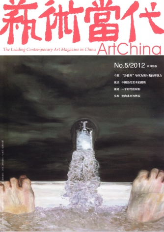 Art China Magazine | Shen Fan: Landscape - 9210