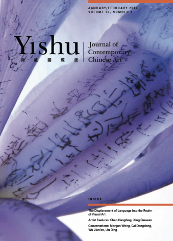 Yishu Journal of Contemporary Chinese Art | A Conversation with Cai Dongdong