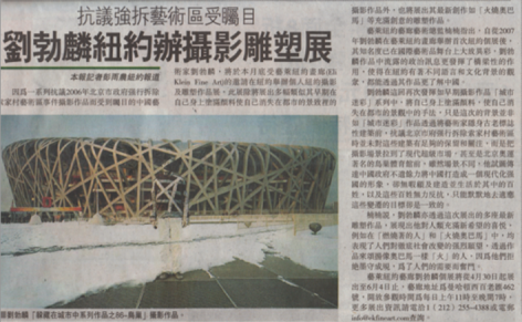 Sing Tao Daily Newspaper | Liu Bolin's Photo and Sculpture Exhibition in New York