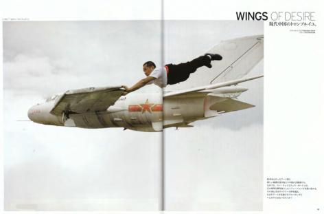 日本男子Vogue  | 欲望的翅膀
