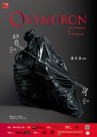 Cafa Art Info | Oxymoron: Solo Exhibition by Lu Zhengyuan to be Presented at Museum of Contemporary Art, Taipei